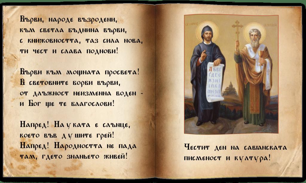 България чества 24 май – Деня на българската просвета и култура и на славянската писменост